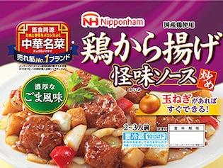 日本ハム 中華名菜® 鶏から揚げ 怪味ソース炒め