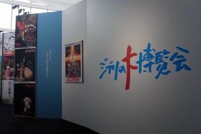 ナウシカを皮切りに、最新作「レッドタートルある島の物語」までのポスターが並ぶエントランス