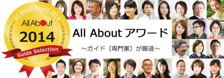 All About アワード 2014まとめ一覧