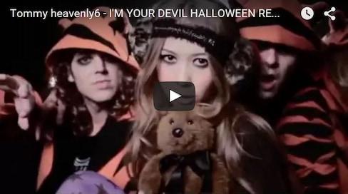 Tommy Heavenly6's Halloween Addiction