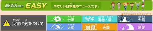 """用""""NEWS WEB EASY""""轻松读日本新闻"""