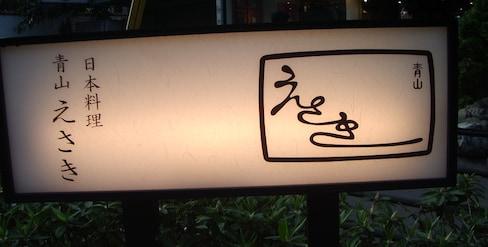"""米其林三星店""""青山えさき""""體驗記"""