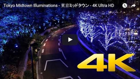4K 도쿄 미드 타운 조명