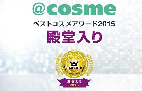 日本@Cosme大賞精選