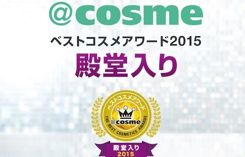 Cosme大赏精选―高端篇