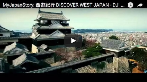 Amazing Aerial Video of Western Japan