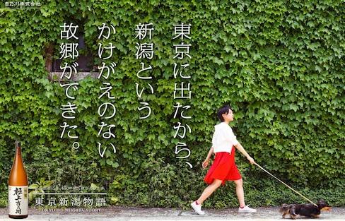 有没有一段日本酒广告曾经打动过你的心