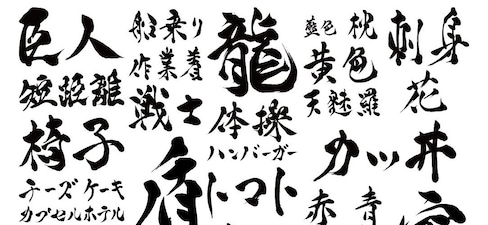 Order Beautiful Japanese Calligraphy Online