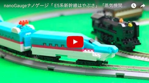 신나게 달리는 나노블록 기차!