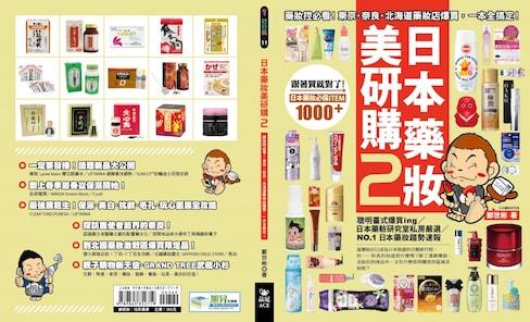 『日本藥妝美研購2』- 由最專業的日本薬粧研究家所帶來的藥妝趨勢速報!
