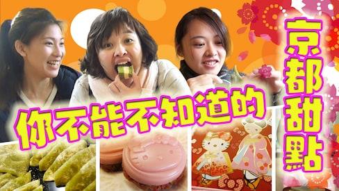 京都甜對胃【上篇】ー 你不能不知道的京都甜點