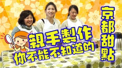 京都甜對胃【下篇】ー 自己製作超有名京都甜點