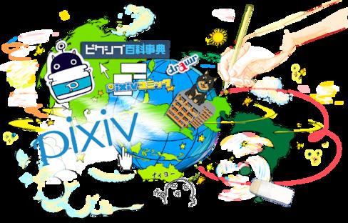 其實,人人都可以是漫畫家   窺探日本自主漫畫創作平臺Pixiv