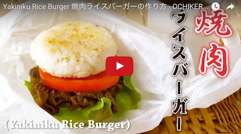 How to Make Yakiniku Rice Burgers