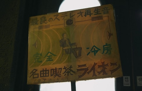 世界遺產級的日式音樂咖啡店 — 澀谷道玄坂的「獅子」