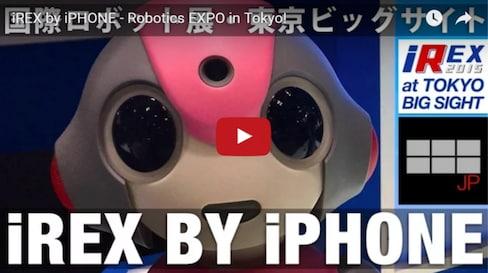 Odaiba's Robot Revolution—on an iPhone!