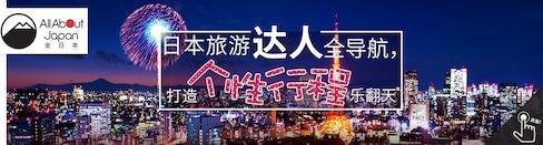 日本All About进驻Lvmama,开设首个日本游记频道啦!