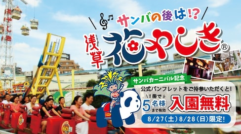 Go Inside the Oldest Amusement Park in Japan
