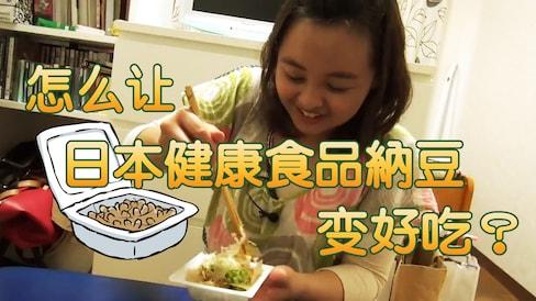 怎么让日本健康食品纳豆变好吃?