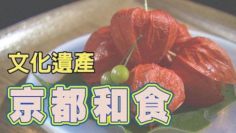 作為無形文化遺產的京都料理
