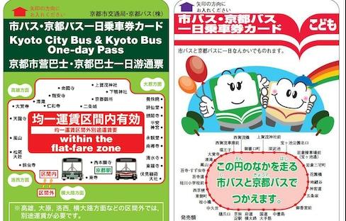 500日元随意乘,京都市内公车一日乘车券解析