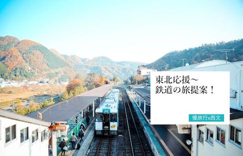 【东北赏枫】东北応援~鉄道の旅提案!