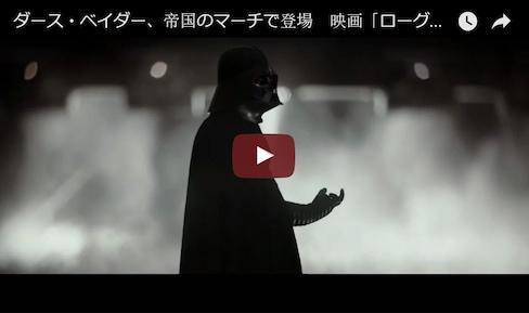 '스타 워즈:로그 원' 일본 트레일러