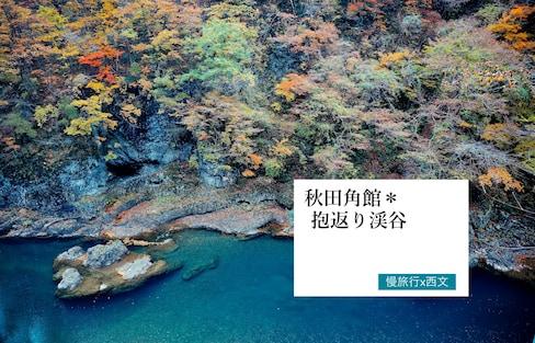 秋田賞楓去 Day1|角館「抱返り渓谷」