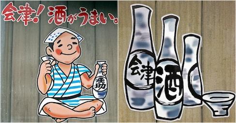 Slake Your Thirst with Sake from Aizuwakamatsu