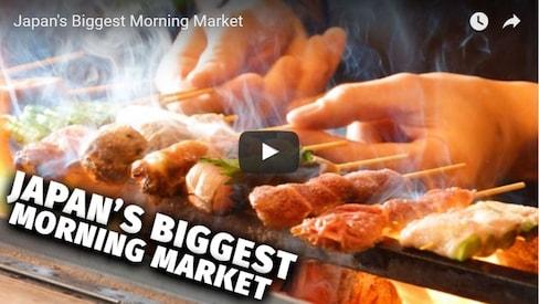 힘찬 아침의 기운을 느껴보자! 일본 최대의 아침 시장!