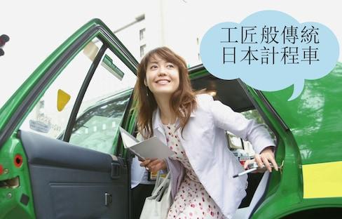 Uber優步缺席中:工匠般傳統的日本計程車