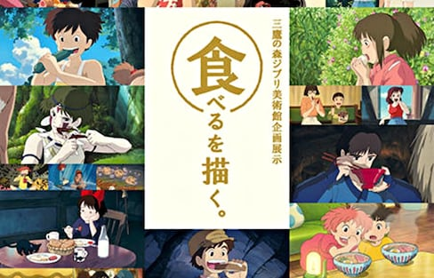 Food-Themed Exhibition Coming to Ghibli Museum