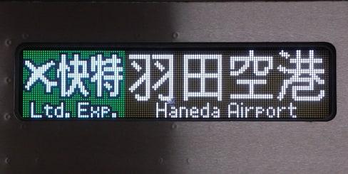 การเดินทางจากสนามบินฮาเนดะเข้าโตเกียว
