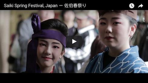 Saiki Spring Festival Lights up the Night