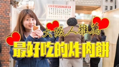 【大阪美食】天神橋筋商店街在地人超推的銅板美食「炸肉餅」