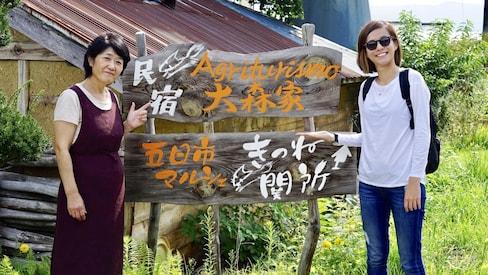 이와테의 농촌에서 지내는 환상적인 이틀