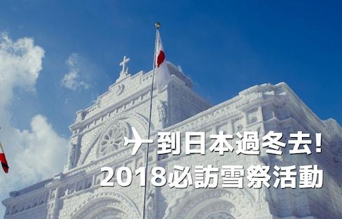 智游人 相约在日本的冬季!2018你一定不能错过的冬季雪祭