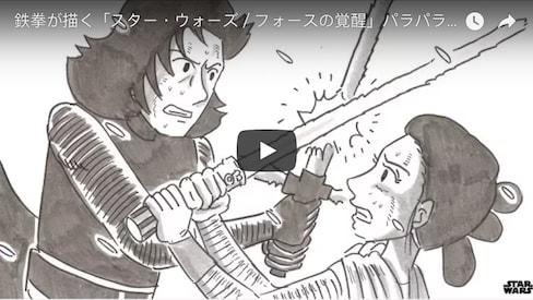 Artist Creates Cute 'Episode VII' Flip-Book