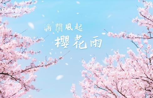 智游人 | 开花时间无所谓,满开时间才重要!2018日本10大赏樱名所