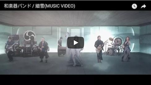 Wagakki Band Unveils New Music Video & Album