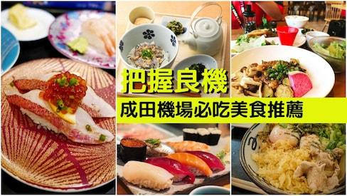 【日本自由行】出入境都適用!10款成田機場必吃美食推薦