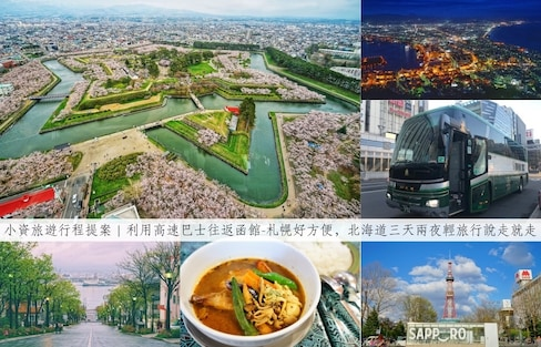 北海道小資旅遊行程提案 | 利用高速巴士往返函館→札幌好方便,北海道三天兩夜輕旅行說走就走