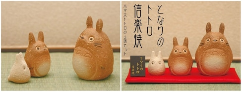 Tradition Meets Totoro in New Stoneware Set