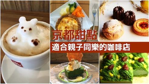 【京都美食】早午餐或下午茶皆適用!七間親子必訪的京都甜點咖啡廳