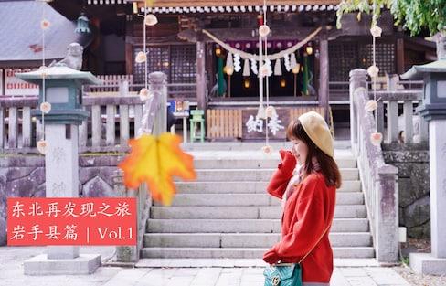 岩手县:古韵与海风并存,这里有东北地区最原始纯净的日本风情(上)