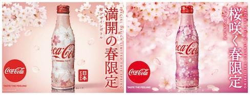 Celebrate 2019 Cherry Blossom Season with Coke