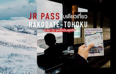 ไปเช็คอิน30จุดในฮอกไกโด-โทโฮคุด้วยJRพาสสุดคุ้ม
