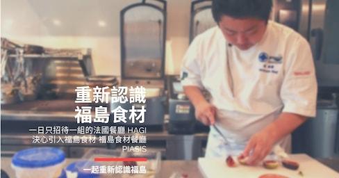 【一起重新認識福島】福島當地的法國餐廳HAGI & 東京也吃得原汁原味的福島PIASIS