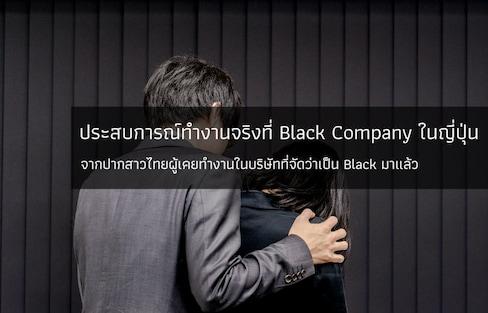 ประสบการณ์ทำงานจริงที่ Black company ในญี่ปุ่น