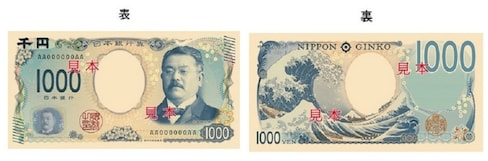 Show Us the Money: Japan's Currency Redesign